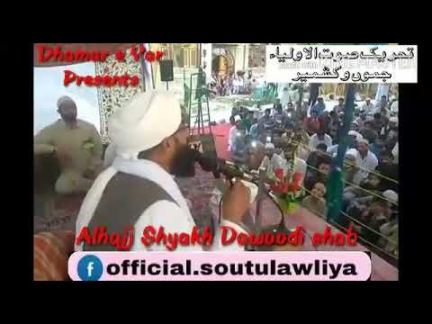 BEST KASHMIRI NAAT BY SHAYKH AB RASHID DAWOODI