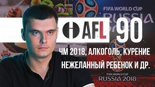 FPL-90 | ЧМ 2018. Алкоголь и Курение. Нежеланный ребенок и др.