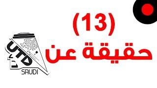13 حقيقة عن UTD Saudi