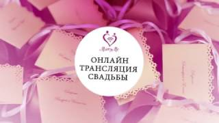 MarryMe - Трансляция свадьбы online!