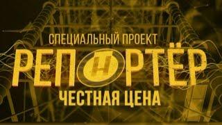 Репортёр   Специальный репортаж Игоря Тура «Честная цена»