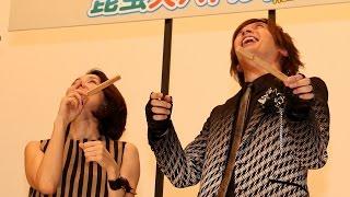"""ハプニング!カブトムシが続々""""逃走"""" DAIGOも唖然…「アリのままでいたい」初日舞台あいさつ2 #Daigo #Yo Yoshida"""