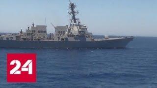 Смотреть видео В Персидский залив вошли американские военные корабли - Россия 24 онлайн