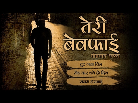 Teri Bewafai Heart Touching Hindi Sad Songs By Mohammed Jafar - Musical Maestros
