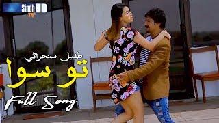 To Siwa Singer Tufail Sanjrani | Eid-ul-Fitr 2019 | SindhTVHD Drama