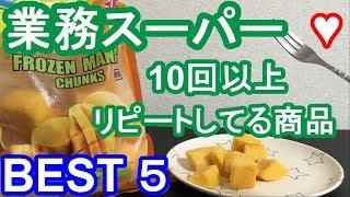 """【高コスパ&美味】業務スーパーおすすめ5商品【リピート決定】recommended food in Japanese supermarket """"Gyomu surper"""""""