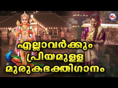 എല്ലാവർക്കും-പ്രിയമുള്ള-മുരുകഭക്തിഗാനം-|hindu-devotional-songs-malayalam|-murugan-songs-malayalam