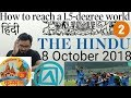 8 October 2018 The Hindu Newspaper Analysis in Hindi (हिंदी में) - News Articles Current Affairs IQ