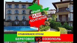 Крым или Болгария!  Сравниваем отели. Береговое и Созополь