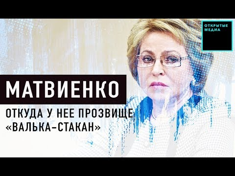 Валентина Матвиенко: почему
