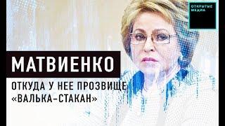 Download Валентина Матвиенко: почему она «Валька-стакан», «сосули», сын-миллиардер Mp3 and Videos