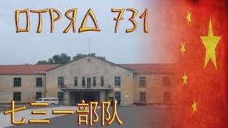 Отряд 731 / Unit 731 / 七三一部队