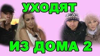 УХОДЯТ ИЗ ДОМА 2! ДОМ 2 НОВОСТИ ЭФИР 25 МАРТА, ondom2.com