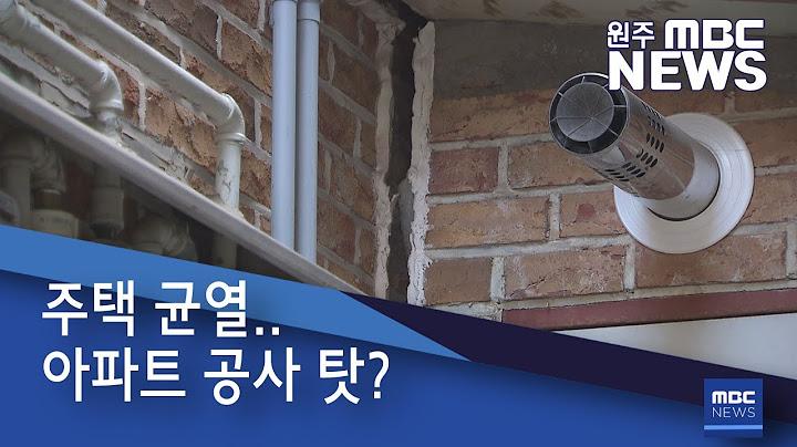 2021. 4. 5 [원주MBC] 주택 균열.. 아파트 공사 탓?