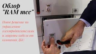 """Обзор обновленной системы """"RAM mcc"""" – решения по управлению электродвигателями и защиты кабеля"""