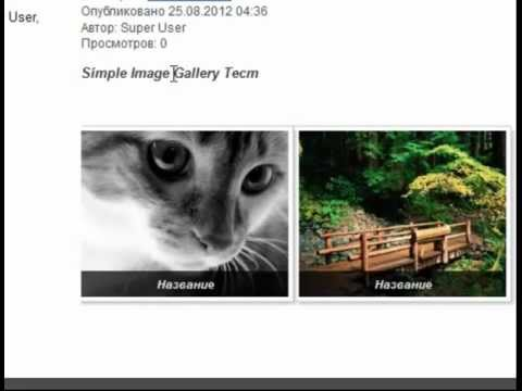 фотогалерея для Joomla - Simple Image Gallery