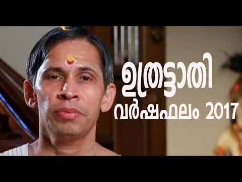 Uthrattathi IVarshaphalam 2017 I Kanippayyur Narayanan Namboodiripad