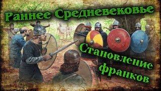 История Франков. Становление государственности #1