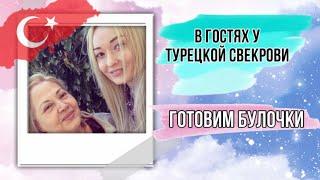 В гостях у Турецкой Свекрови / Готовим Турецкие булочки / Pogača / Kete