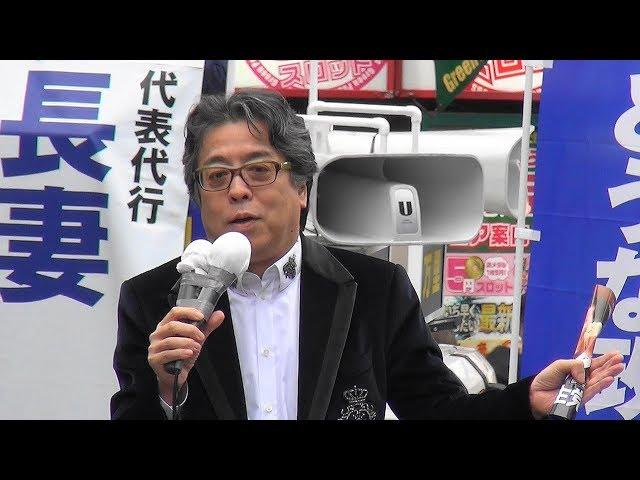 小林よしのり氏 スピーチ『立憲民主党』「東京大作戦 10.14(CDP Tokyo Democracy Convention)」2017.10.14 @新宿駅東南口