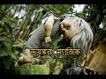 ভয়ঙ্কর ম্যাজিক | দারুন যাদু | Magic | অসাধারণ একটি ম্যাজিক | Bangladeshi Magic