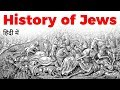 History of Jews in 5 Minutes - Animation - YouTube