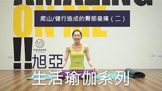 登山/健行瑜珈:舒緩臀部痠痛(室內篇)