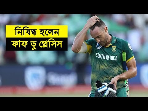 নিষিদ্ধ হলেন ফাফ ডু প্লেসিস Faf du Plessis | BD cricket news 2019