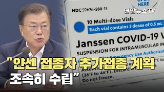 """문대통령 """"얀센 접종자 추가접종 계획 조속히 수립"""" / 연합뉴스TV (YonhapnewsT…"""