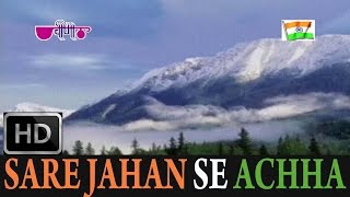 Sare Jahan Se Achha (HD) | Indian Republic Day Songs | New Hindi Patriotic Song 2016
