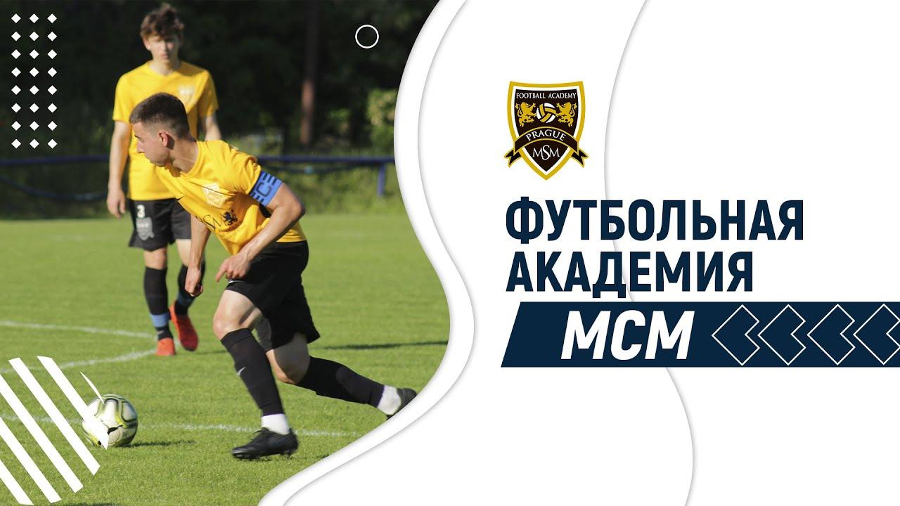 Международная Футбольная Академия МСМ в Праге - Лето 2015