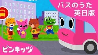 がっこうへいこう!ピンクバス | The Wheels on the Pink School Bus | バスのうた英日版 | バスのうた | ピンキッツ童謡