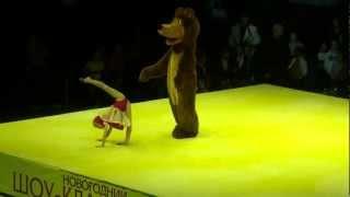 Шоу-класс. Маша и медведь.