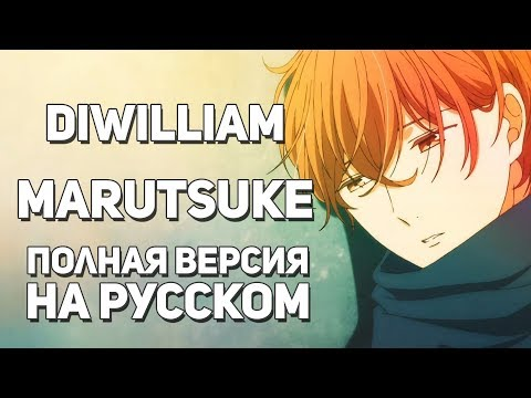 [DiWilliam] Marutsuke - Given ED (FULL русский кавер)