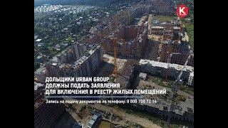 КРТВ. Дольщики Urban Group должны подать заявления для включения в реестр жилых помещений