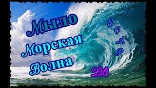 Мыловарение / Морская Волна - мастер-класс/Soap Making
