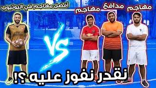 تحدي ضد أفضل مهاجم في اليوتيوب !! | ثلاثة ضد واحد لا يفوتكم 😱🔥 !!