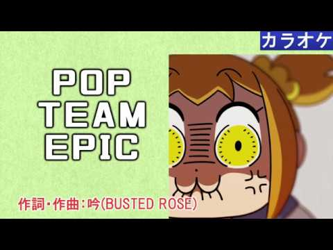 [KARAOKE] POP TEAM EPIC / 上坂すみれ 【12/5FNS歌謡祭出演】 (full/off)