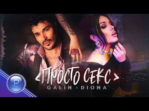 GALIN & DIONA - PROSTO SEX / Галин и Диона - Просто секс, 2020