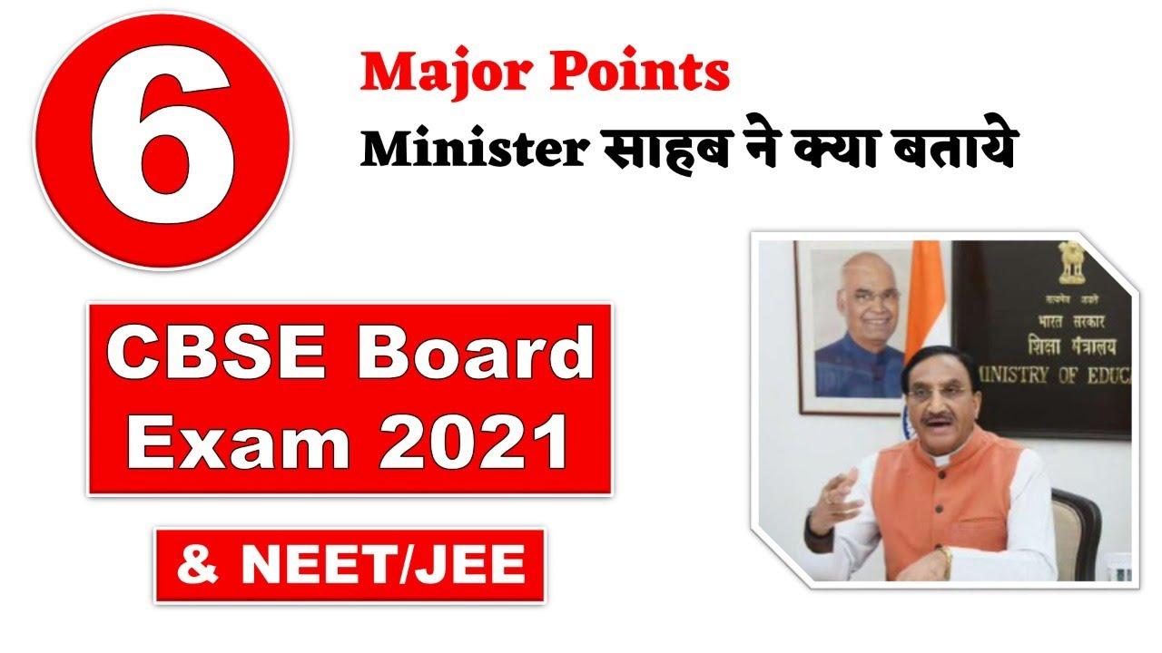 6 Major points by Education Minister Dr. Ramesh Pokhriyal Nishank, #EducationMinisterGoesLive CBSE