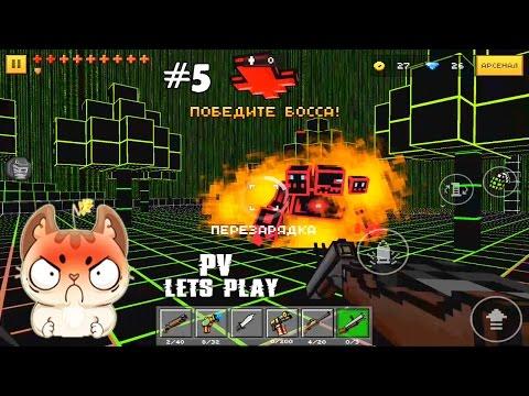 Pixel Gun 3D - Финал кампании и Бой с Создателем (5 серия)