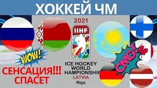 Расклады Россия Беларусь а Казахстан зависит от Канада Финляндия Чемпионат мира по хоккею