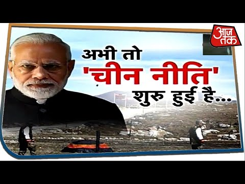 चीन पर भारत