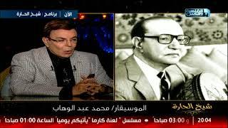 الفنان سمير صبري يقلد الموسيقار الكبير محمد عبدالوهاب ويعلن عن نصيحته له
