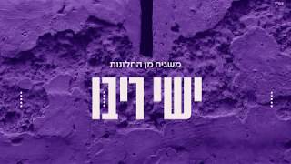 ישי ריבו - משגיח מן החלונות | Ishay Ribo - Mashgiah MIn Hahalonot