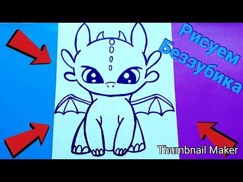 """Как нарисовать Беззубика, ПОЭТАПНО, из мультфильма"""" Как приручить дракона"""" How To Draw Toothless,"""
