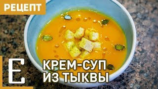 Крем-суп из тыквы — Простой рецепт супа из тыквы — Едим ТВ