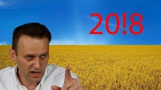 Навальный исполняет гимн Украины