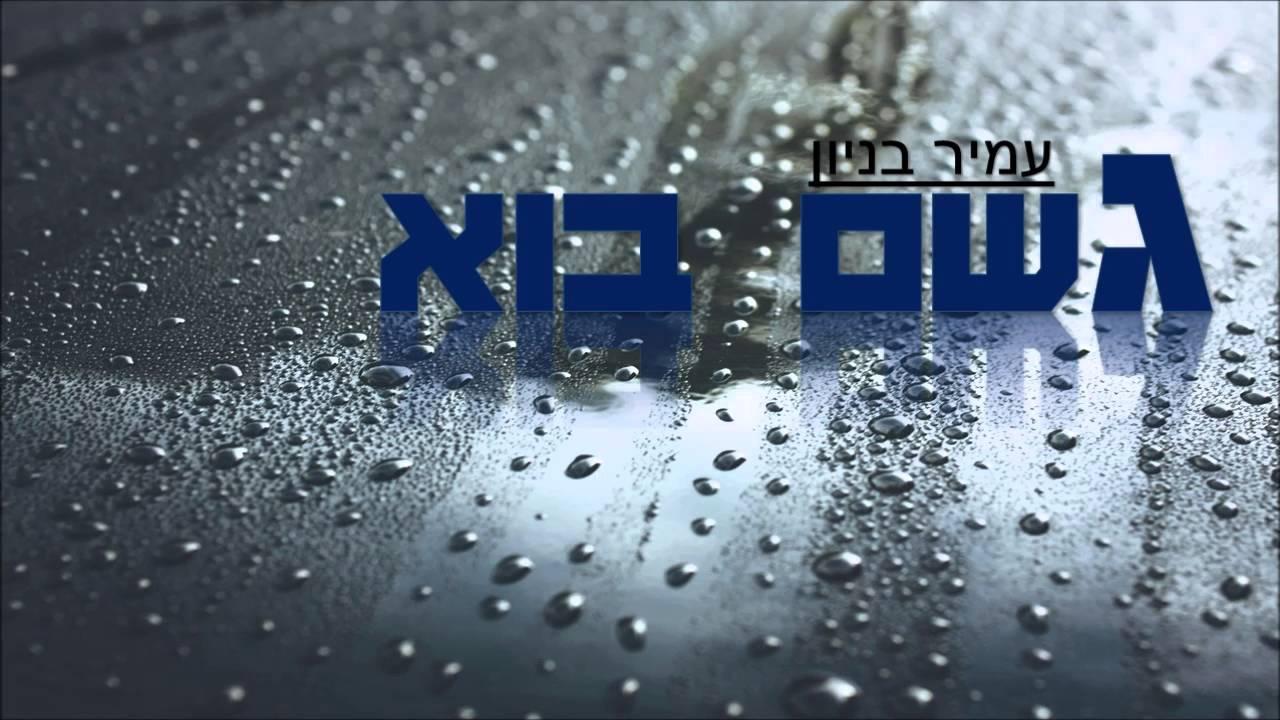 גשם בוא - עמיר בניון