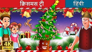 क्रिसमस ट्री | Fir Tree in Hindi | Kahani | Hindi Fairy Tales